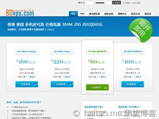 80VPS – 特价XEN 1G/60G/不限流量终身99元 WebNX