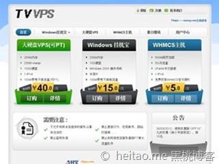 TVVPS – 欧洲挂机宝 256M/10G/不限流量 OVH机房 15元/月